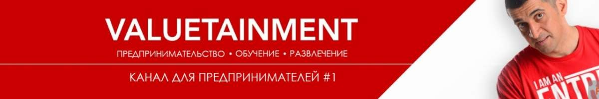VALUETAINMENT RUSSIAN