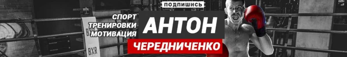 Антон Чередниченко
