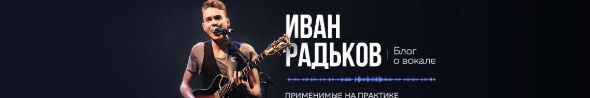 Иван Радьков