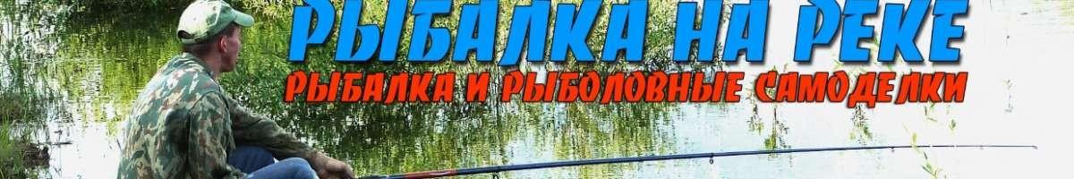 Александр Андреев.Рыбалка на реке