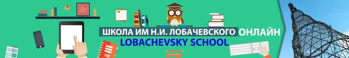 Школа им. Н.И. Лобачевского ОНЛАЙН