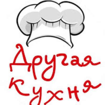 Другая Кухня